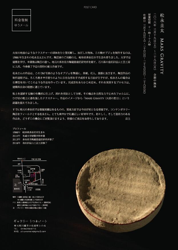「 松永圭太展 Mars Gravity 」 痕跡_d0087761_21293847.jpg