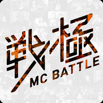 戦極MCバトル
