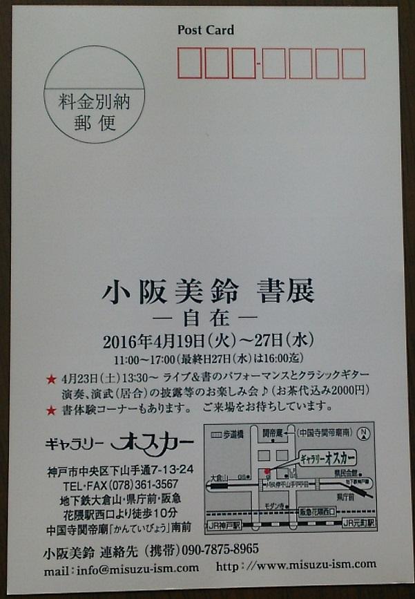 KOBE・小阪美鈴書展のご案内_a0098174_22331983.jpg