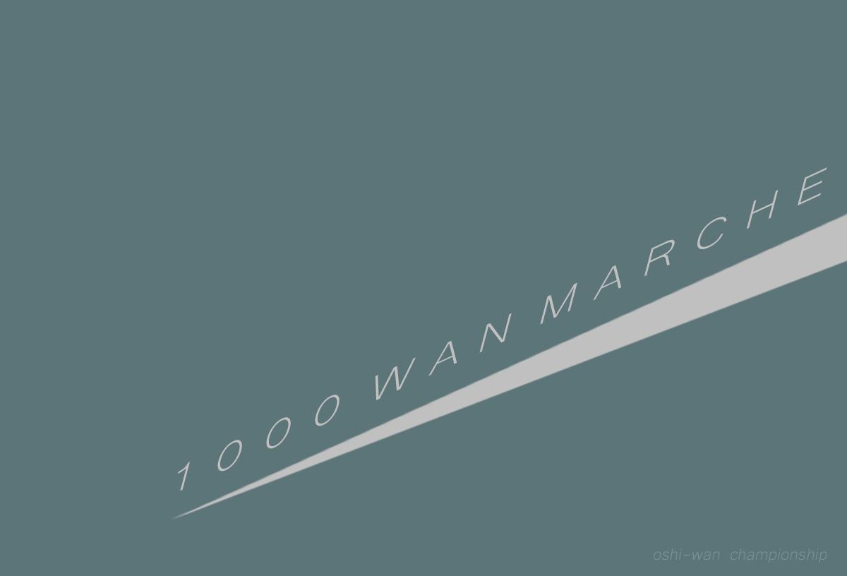 1000 WAN MARCHE_b0205379_1413521.jpg