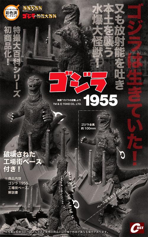 3月の超大怪獣はミフネとギャングと宇宙大怪獣が大暴れ!_a0180302_1702428.jpg