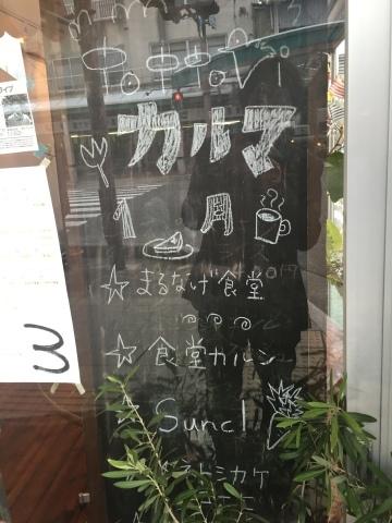 Tottori カルマ    suncl_e0115904_06054283.jpg