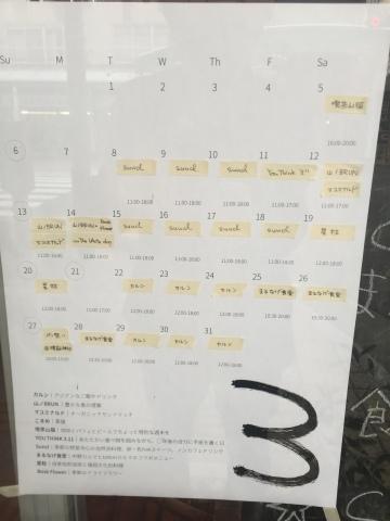 Tottori カルマ    suncl_e0115904_06072100.jpg