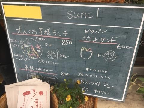 Tottori カルマ    suncl_e0115904_06114919.jpg
