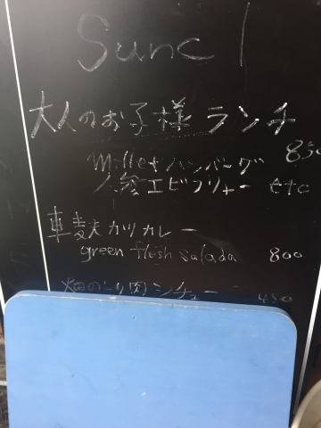 Tottori カルマ    suncl_e0115904_06122620.jpg