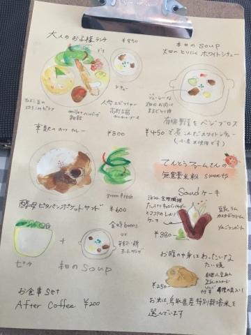 Tottori カルマ    suncl_e0115904_06185227.jpg