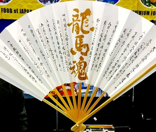 NYレストラン&フードサービスショー、日本のDashi人気、あと龍馬魂_b0007805_1041816.jpg