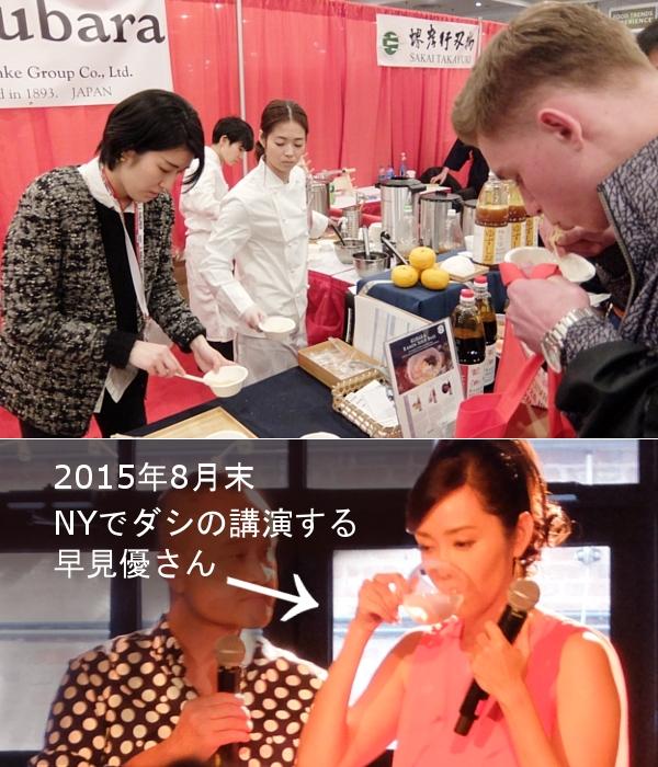 NYレストラン&フードサービスショー、日本のDashi人気、あと龍馬魂_b0007805_11303939.jpg