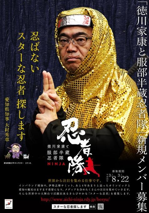 愛知県の「忍者募集」が世界中でニュースに!!! でも、なぜ忍者は注目されるの?_b0007805_2056758.jpg