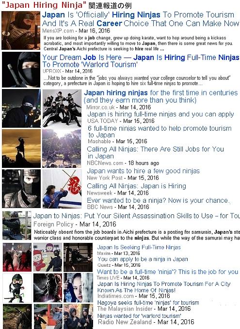 愛知県の「忍者募集」が世界中でニュースに!!! でも、なぜ忍者は注目されるの?_b0007805_227091.jpg