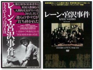3/15 「レーン・宮沢事件」 DVD上映会&講演会 60名参加_c0241022_11001889.png