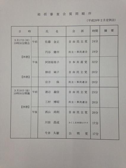 『 福島県議会 総括審査会 』_f0259324_10192353.jpg