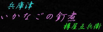 a0068035_14493697.jpg