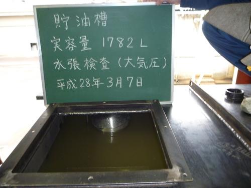 油タンク  完成_f0228240_1432769.jpg