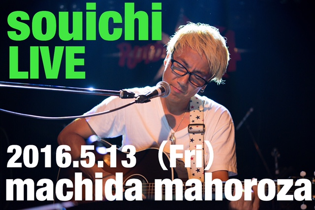 souichi Live 2016〜souichi kickoff party @machida〜_c0063445_2174893.jpg