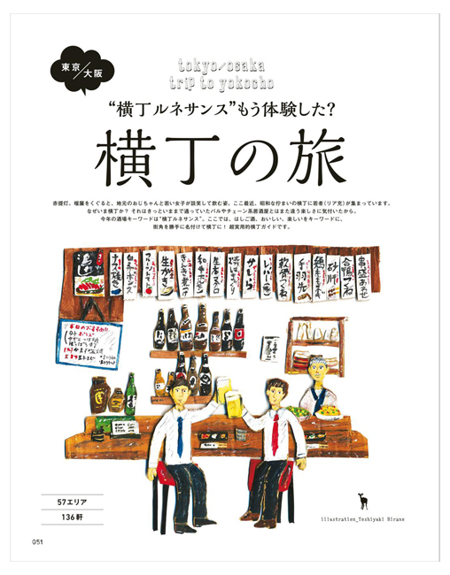 Hanako FOR MEN_c0154575_12195934.jpg