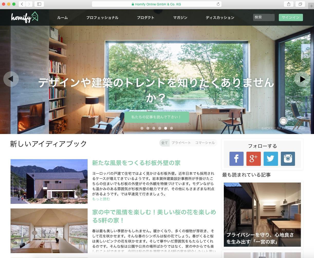 homify(日本語版)-16/03_a0212380_10264374.jpg