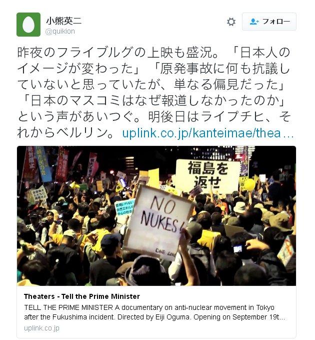 ▼映画「首相官邸前で」欧州連続上映「日本人のイメージが変わった」_d0017381_21341137.jpg
