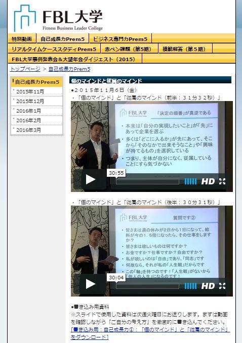 No.3112 3月17日(木):FBL大学の「第6期スタートコース」の募集を開始します_b0113993_14575814.jpg