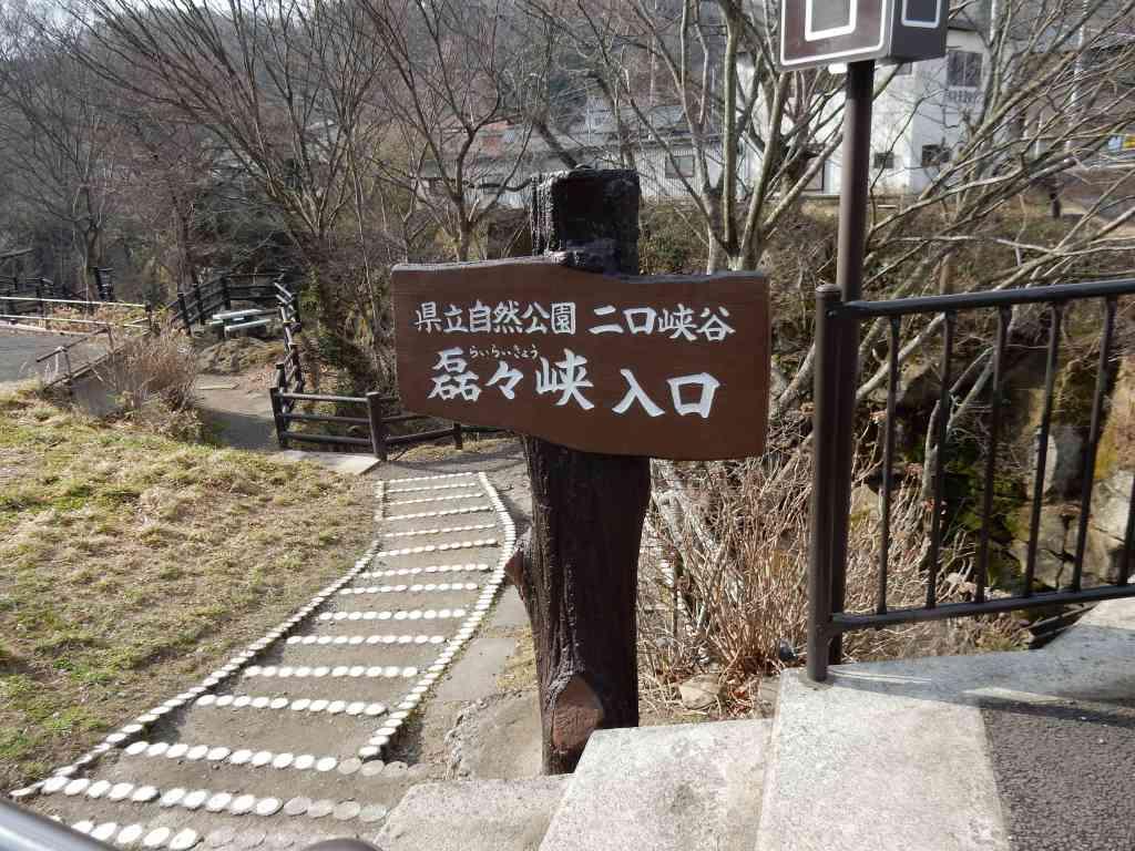 「磊々峡」何と読む?_a0148206_9343559.jpg