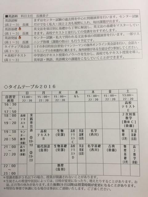 新年度 高校コースの開講科目・時間割が全て決定いたしました。_d0116009_12424784.jpg