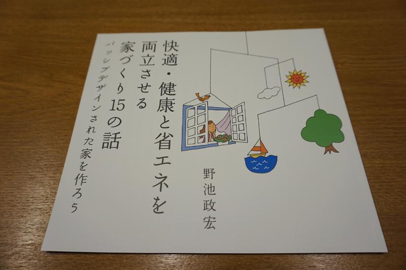 【家づくり参考本】プレゼント!_b0131012_13270870.jpg