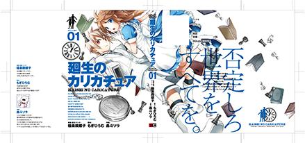 「廻生のカリカチュア」1巻 : コミックスデザイン_f0233625_2044027.jpg