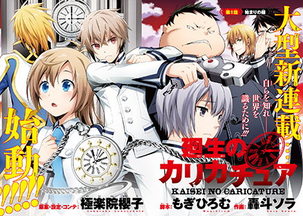 「廻生のカリカチュア」1巻 : コミックスデザイン_f0233625_20454339.jpg