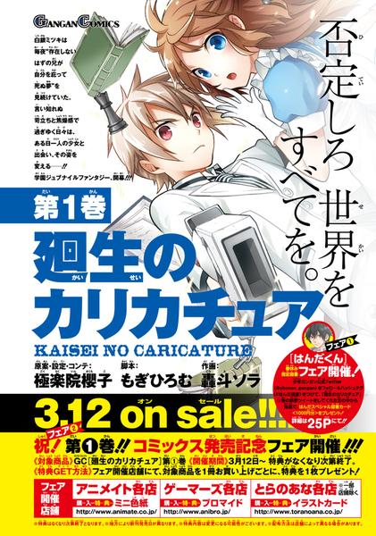 「廻生のカリカチュア」1巻 : コミックスデザイン_f0233625_20464689.jpg