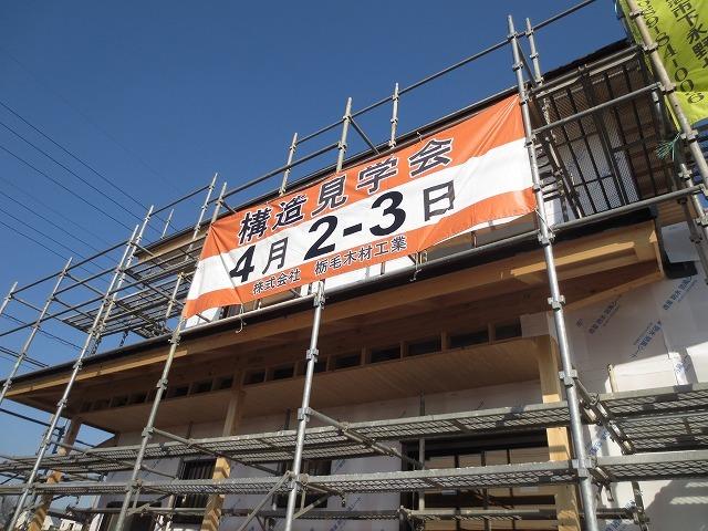 大屋根の本格和室の家⑧(上棟式、サッシ工事)+見学会のご案内_c0220930_08243525.jpg