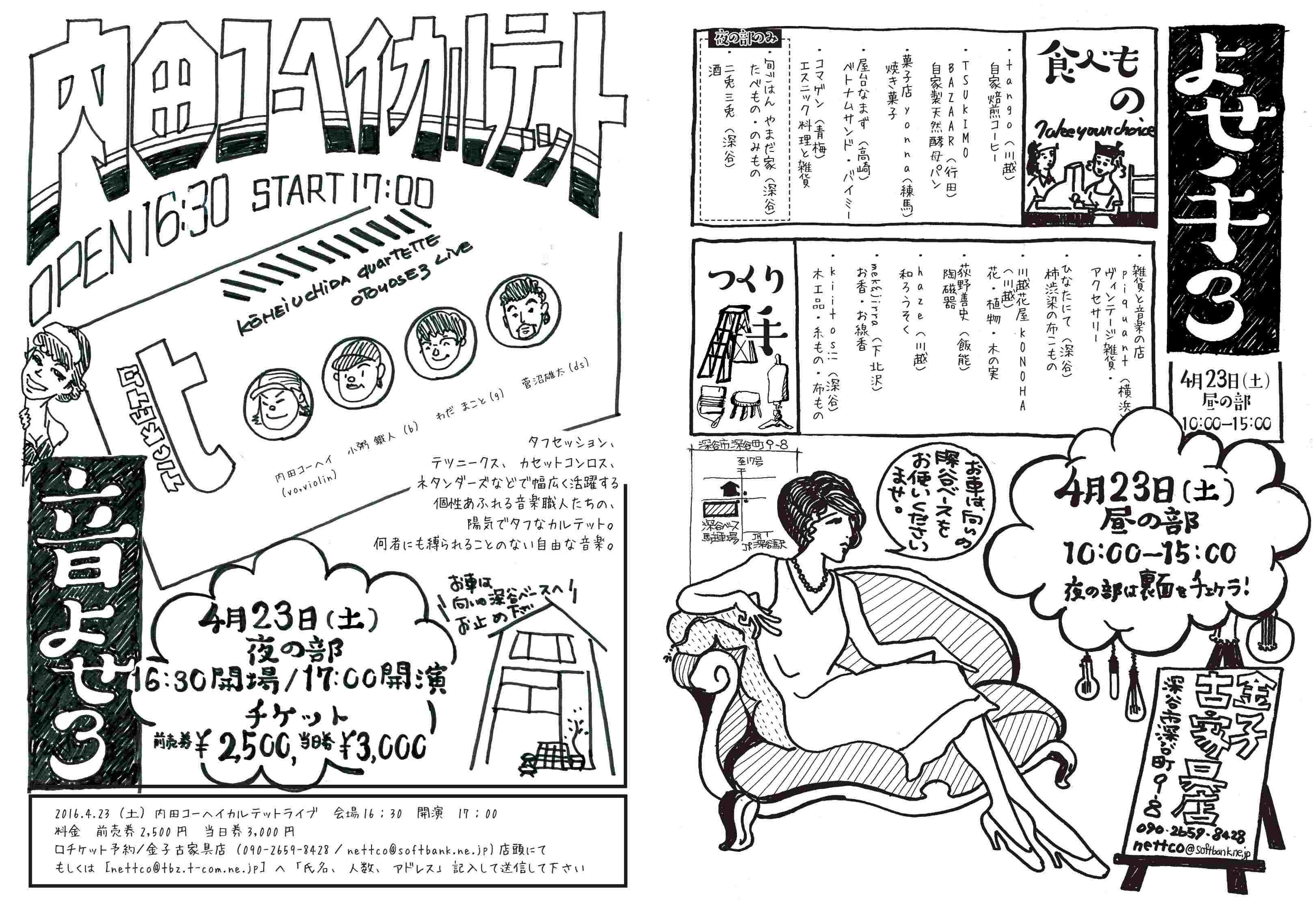 深谷の金子古家具店、「よせ手」と「音よせ」_b0241033_13414599.jpg
