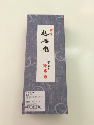 栄昌堂 (えいしょうどう)_e0292546_07064742.jpg