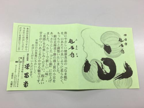 栄昌堂 (えいしょうどう)_e0292546_07064770.jpg