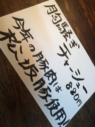 胸騒ぎチャーシュー_e0132147_10231996.jpeg