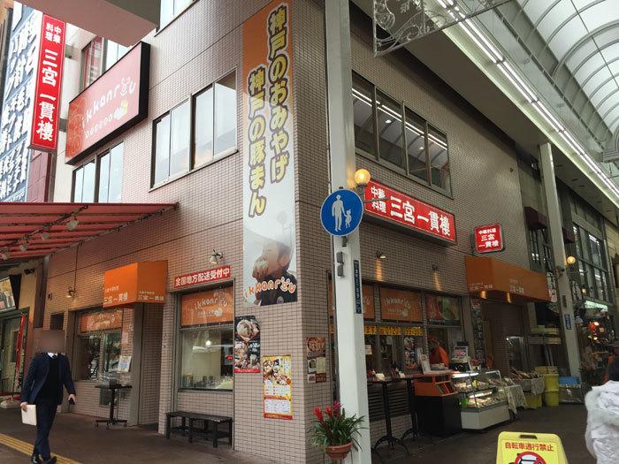 三宮一貫楼 本店 @ 元町駅近く_e0024756_07113096.jpg