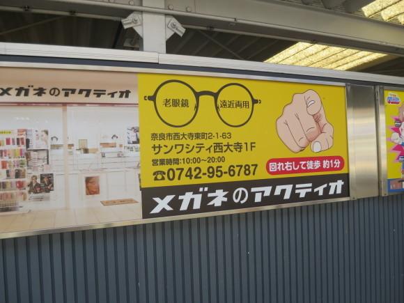 西大寺駅前の看板_c0001670_21341932.jpg