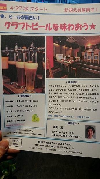 ビールの講座がはじまります!_b0016474_1824065.jpg