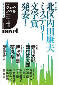 J-novel 4月号_c0154575_18551910.jpg