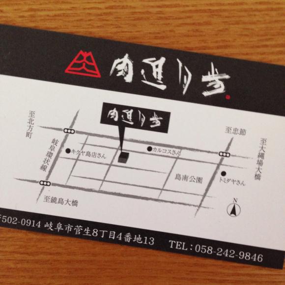 肉の駅 肉進月歩_b0065587_20595688.jpg