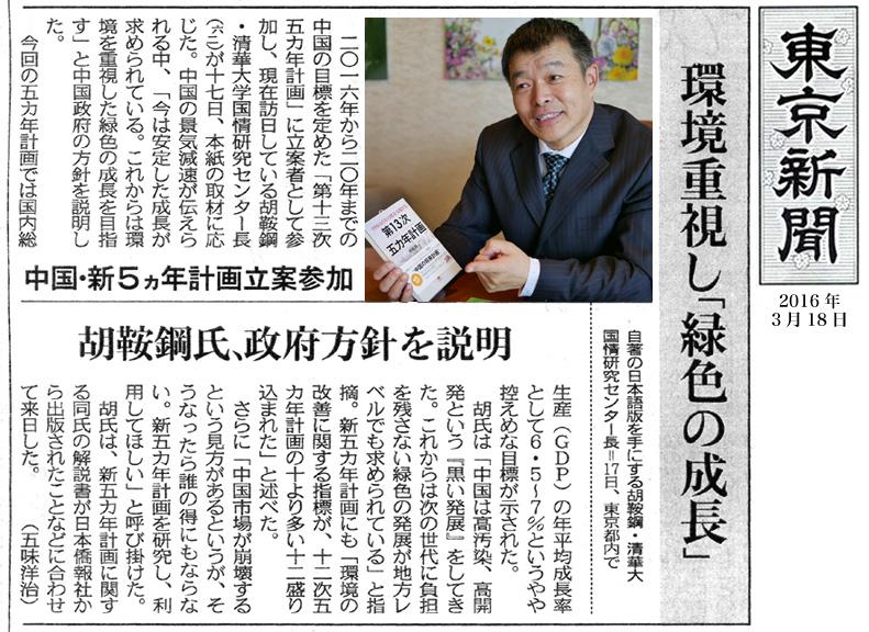 本日の東京新聞、毎日新聞、胡鞍鋼氏に関する記事を同時掲載_d0027795_12494198.jpg