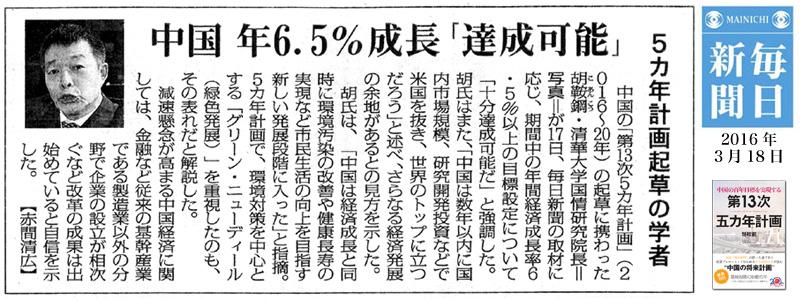 本日の東京新聞、毎日新聞、胡鞍鋼氏に関する記事を同時掲載_d0027795_12494574.jpg