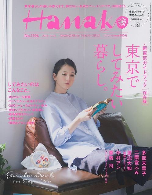 Hanako_b0249499_17351291.jpg