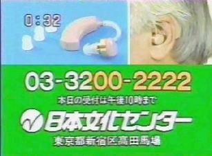 ウケる!!w またまた日本文化センターテレフォンショッピング_f0180307_17261027.jpg