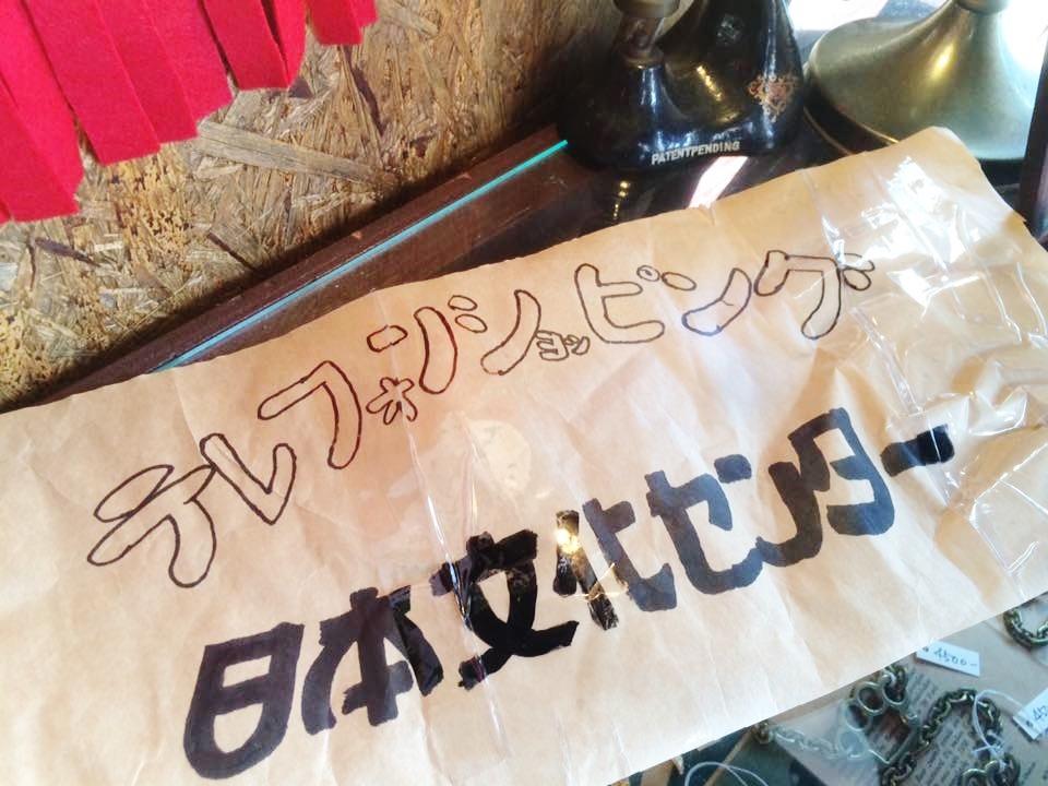 ウケる!!w またまた日本文化センターテレフォンショッピング_f0180307_17271940.jpg