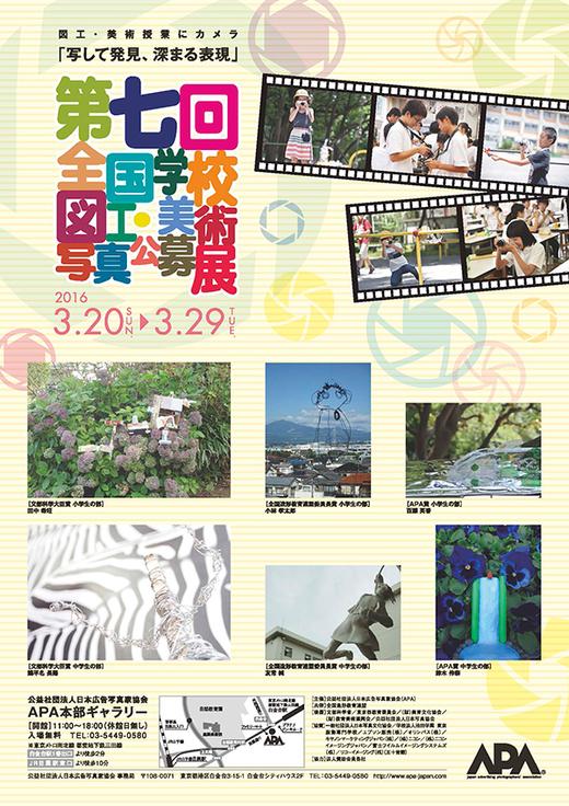 APA主催「第七回全国学校図工・美術写真公募展」明日から始まります!_b0194208_21574774.jpg