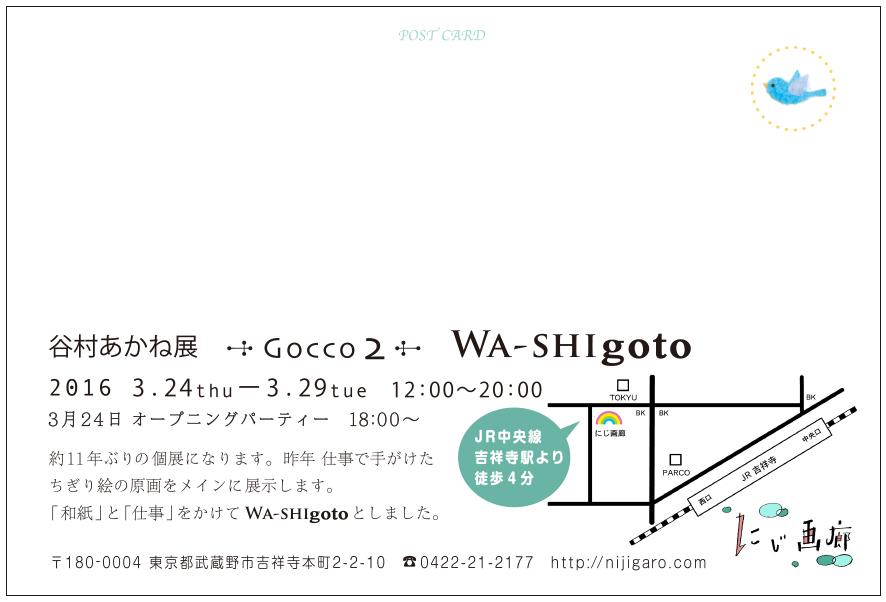 谷村あかね展  Gocco 2   Wa-shigoto_e0239908_9352070.jpg