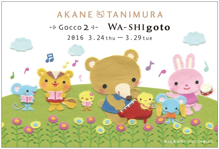 谷村あかね展  Gocco 2   Wa-shigoto_e0239908_935572.jpg