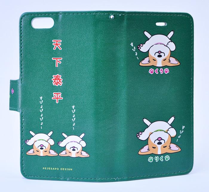 りくくん・くうちゃん 手帳型スマホケース_d0102523_16242043.jpg