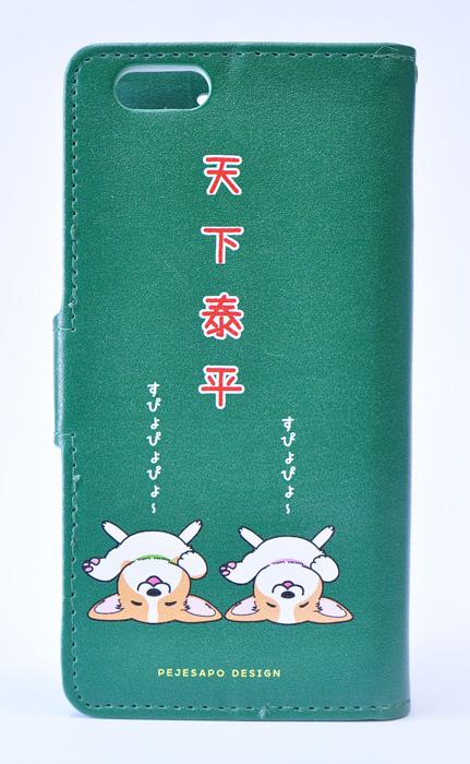 りくくん・くうちゃん 手帳型スマホケース_d0102523_1624353.jpg