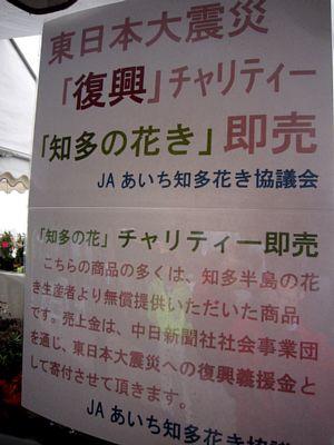 JA花き協議会展示販売「復興支援!」_c0141652_1850285.jpg
